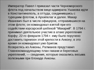 Император Павел I приказал части Черноморского флота под начальством вице-адм