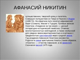 АФАНАСИЙ НИКИТИН путешественник, тверской купец и писатель. Совершил путешест