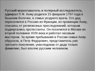 Русский мореплаватель и полярный исследователь, адмирал П.Ф. Анжу родился 15