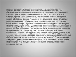 В конце декабря 1818 года руководитель Адмиралтейства Г.А. Сарычев, представл