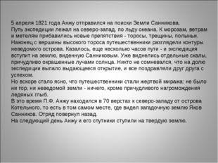 5 апреля 1821 года Анжу отправился на поиски Земли Санникова. Путь экспедиции