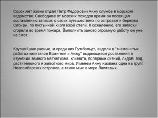 Сорок лет жизни отдал Петр Федорович Анжу службе в морском ведомстве. Свободн