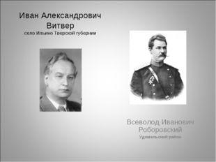 Иван Александрович Витвер село Ильино Тверской губернии Всеволод Иванович Роб