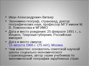 Иван Александрович Витвер Экономико-географ, страновед, доктор географических