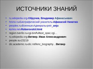 ИСТОЧНИКИ ЗНАНИЙ ru.wikipedia.org›Обручев, Владимир Афанасьевич hrono.ru›Биог