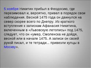 5 ноября Никитин прибыл в Феодосию, где перезимовал и, вероятно, привел в пор