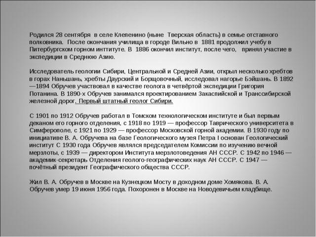 Родился 28 сентября в селе Клепенино (ныне Тверская область) в семье отставно...