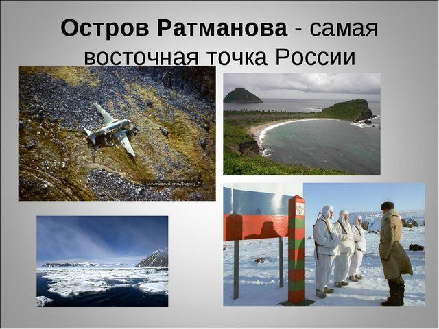 Остров Ратманова - самая восточная точка России