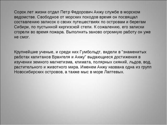 Сорок лет жизни отдал Петр Федорович Анжу службе в морском ведомстве. Свободн...