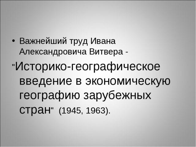 """Важнейший труд Ивана Александровича Витвера - """"Историко-географическое введен..."""