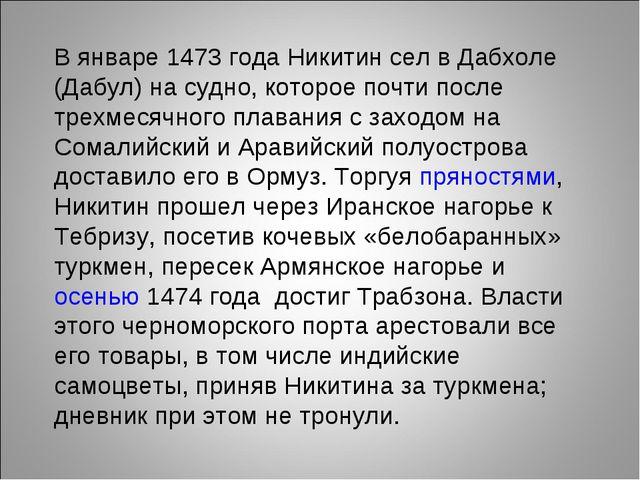 В январе 1473 года Никитин сел в Дабхоле (Дабул) на судно, которое почти посл...