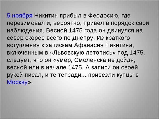 5 ноября Никитин прибыл в Феодосию, где перезимовал и, вероятно, привел в пор...