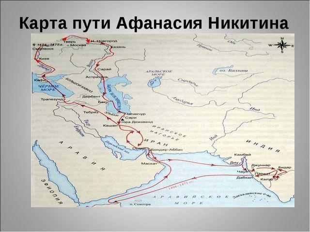 Карта пути Афанасия Никитина