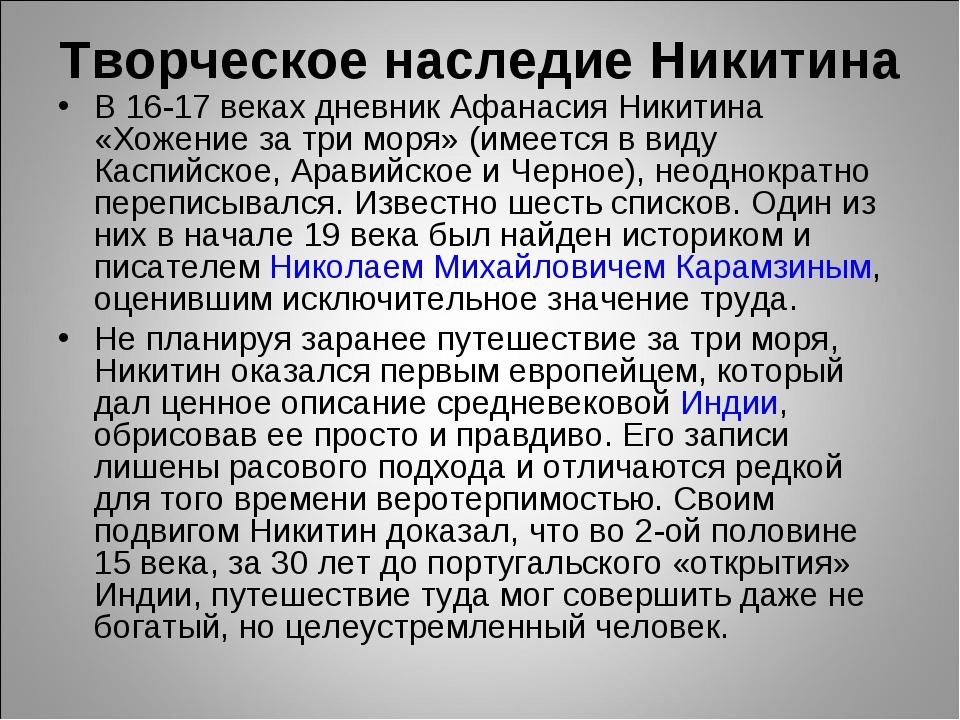 Творческое наследие Никитина В 16-17 веках дневник Афанасия Никитина «Хожение...