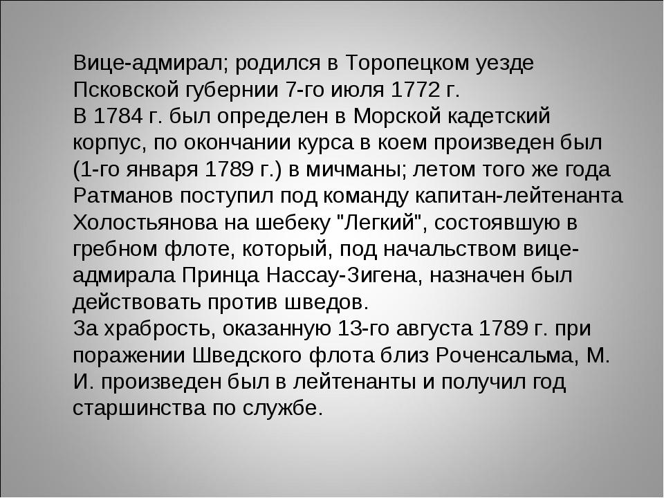 Вице-адмирал; родился в Торопецком уезде Псковской губернии 7-го июля 1772 г....