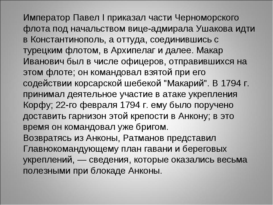 Император Павел I приказал части Черноморского флота под начальством вице-адм...