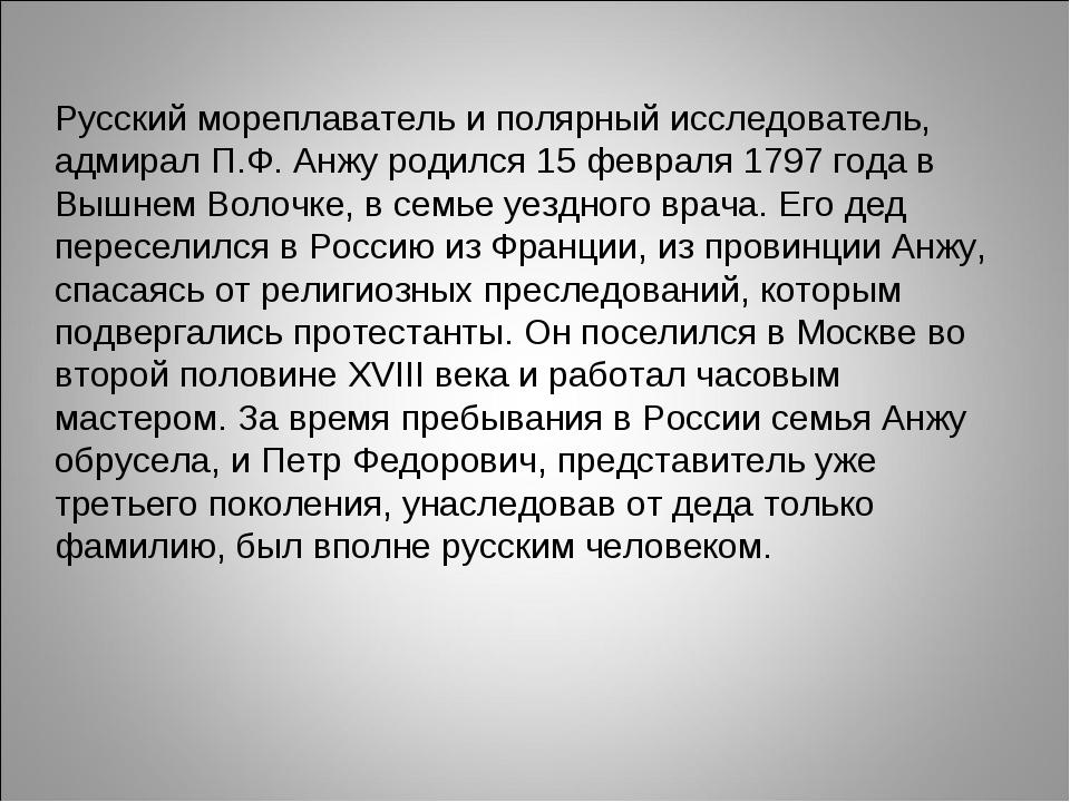Русский мореплаватель и полярный исследователь, адмирал П.Ф. Анжу родился 15...