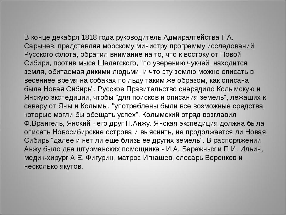 В конце декабря 1818 года руководитель Адмиралтейства Г.А. Сарычев, представл...
