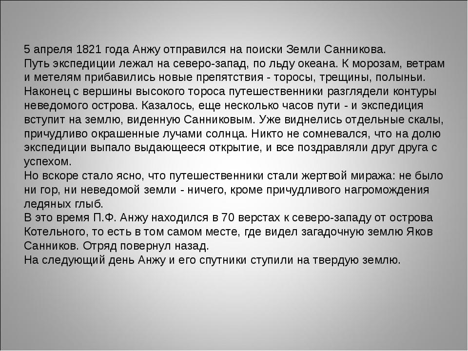 5 апреля 1821 года Анжу отправился на поиски Земли Санникова. Путь экспедиции...
