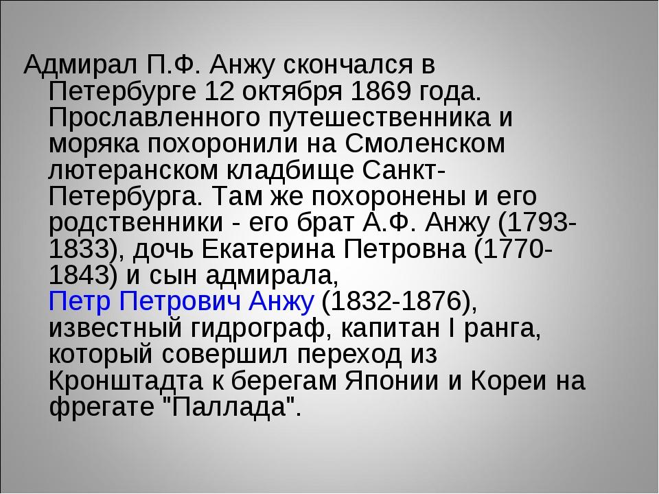 Адмирал П.Ф. Анжу скончался в Петербурге 12 октября 1869 года. Прославленного...