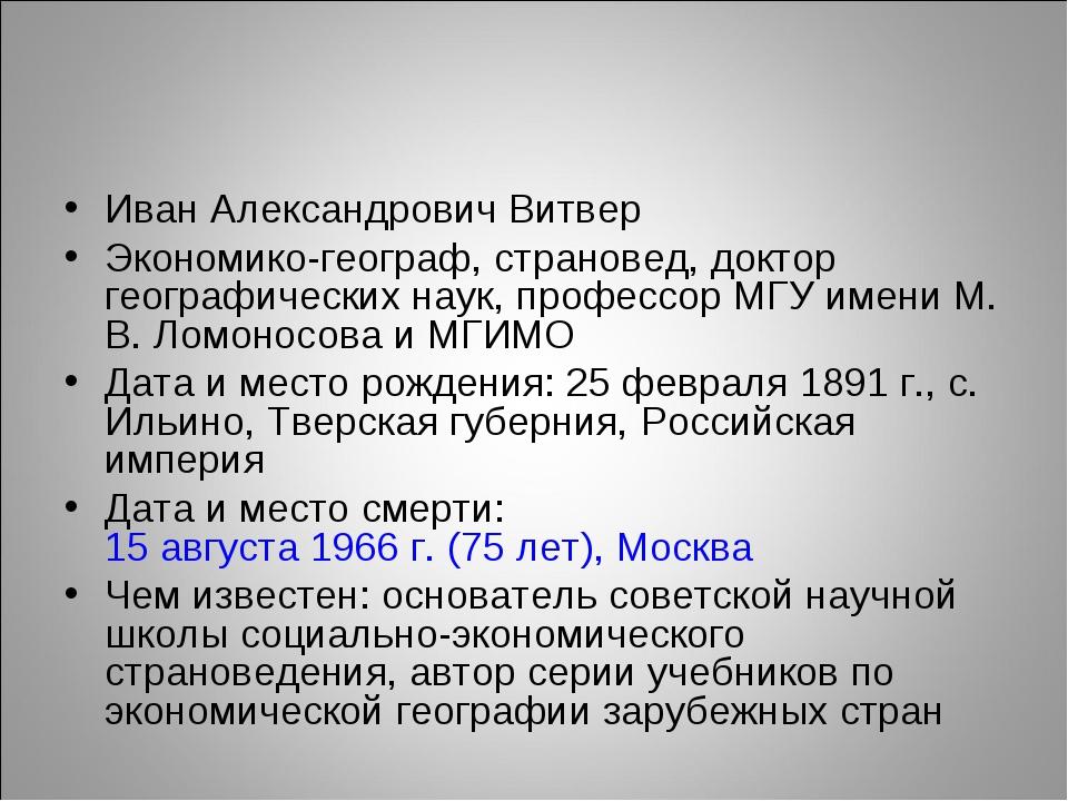 Иван Александрович Витвер Экономико-географ, страновед, доктор географических...