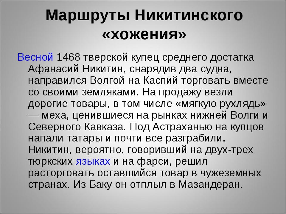 Маршруты Никитинского «хожения» Весной 1468 тверской купец среднего достатка...