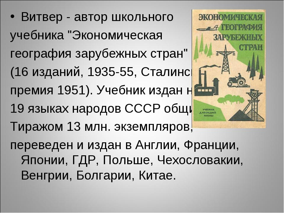 Витвер - автор школьного учебника экономическая география зарубежных стран