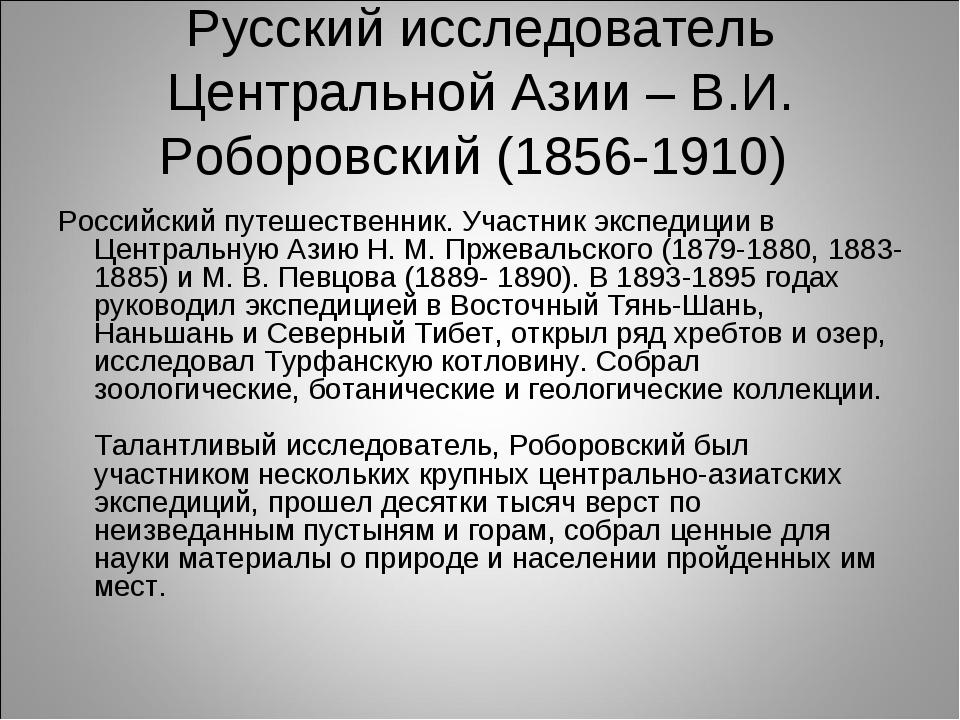 Русский исследователь Центральной Азии – В.И. Роборовский (1856-1910) Российс...