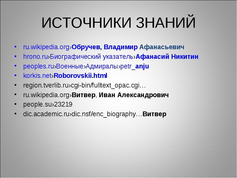 ИСТОЧНИКИ ЗНАНИЙ ru.wikipedia.org›Обручев, Владимир Афанасьевич hrono.ru›Биог...