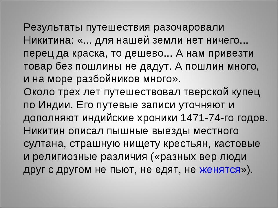 Результаты путешествия разочаровали Никитина: «... для нашей земли нет ничего...