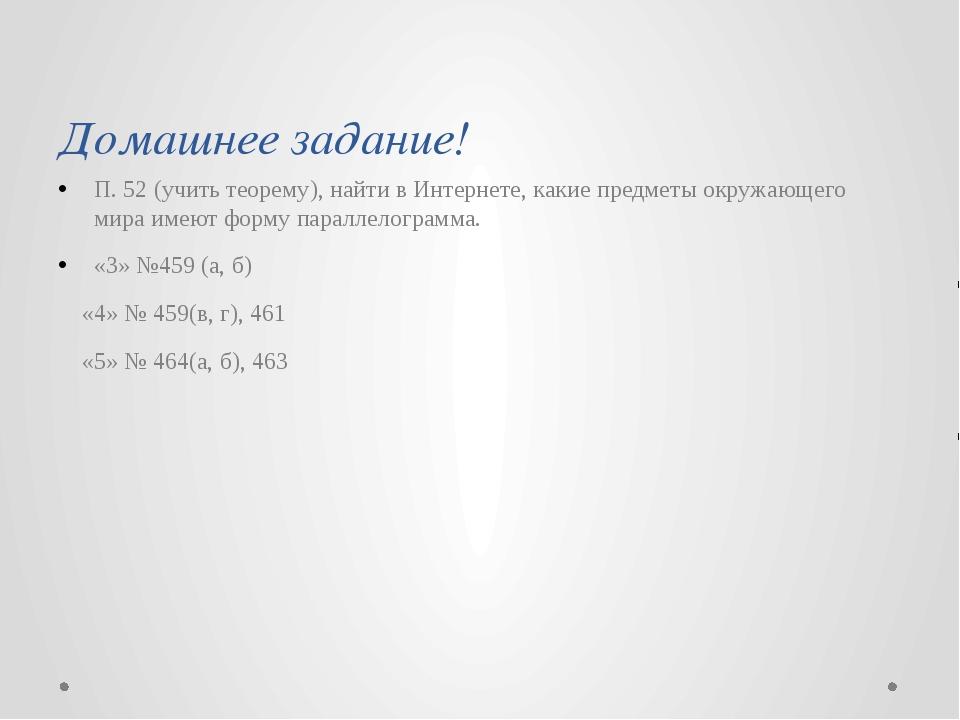 Домашнее задание! П. 52 (учить теорему), найти в Интернете, какие предметы ок...