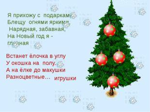 Я прихожу с подарками, Блещу огнями яркими, Нарядная, забавная, На Новый год