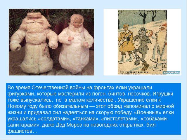 Во время Отечественной войны на фронтах ёлки украшали фигурками, которые маст...