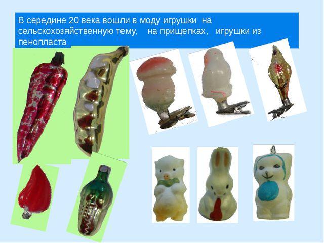 В середине 20 века вошли в моду игрушки на сельскохозяйственную тему, на прищ...