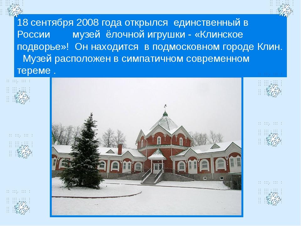 18 сентября 2008 года открылся единственный в России музей ёлочной игрушки -...