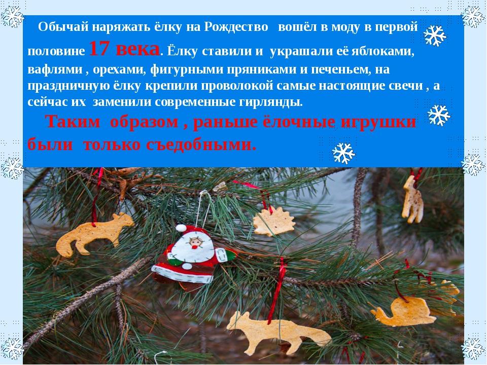 Обычай наряжать ёлку на Рождество вошёл в моду в первой половине 17 века. Ёл...