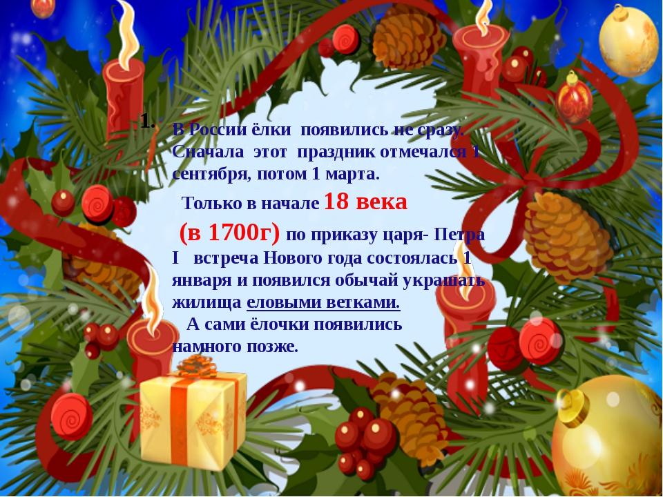 . В России ёлки появились не сразу. Сначала этот праздник отмечался 1 сентябр...