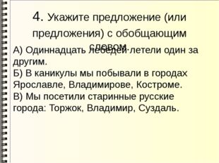 4. Укажите предложение (или предложения) с обобщающим словом. А) Одиннадцать