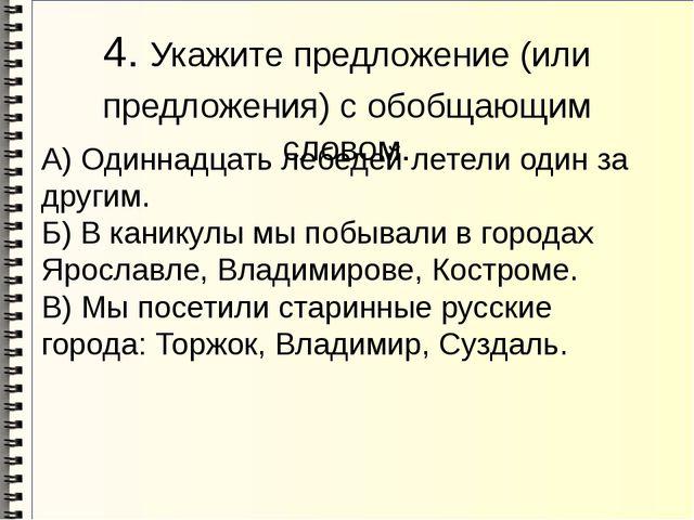 4. Укажите предложение (или предложения) с обобщающим словом. А) Одиннадцать...