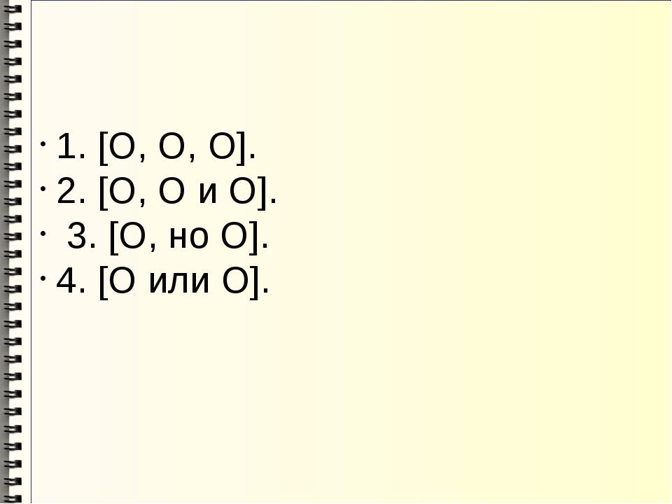 1.[О, О, О]. 2.[О, О и О]. 3.[О, но О]. 4.[О или О].