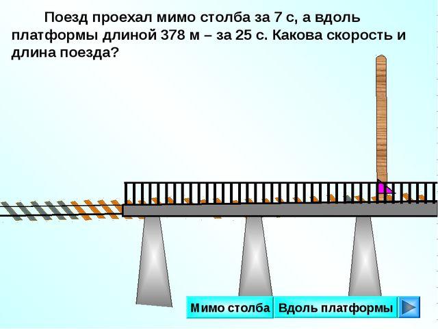 Поезд проехал мимо столба за 7 с, а вдоль платформы длиной 378 м – за 25 с....