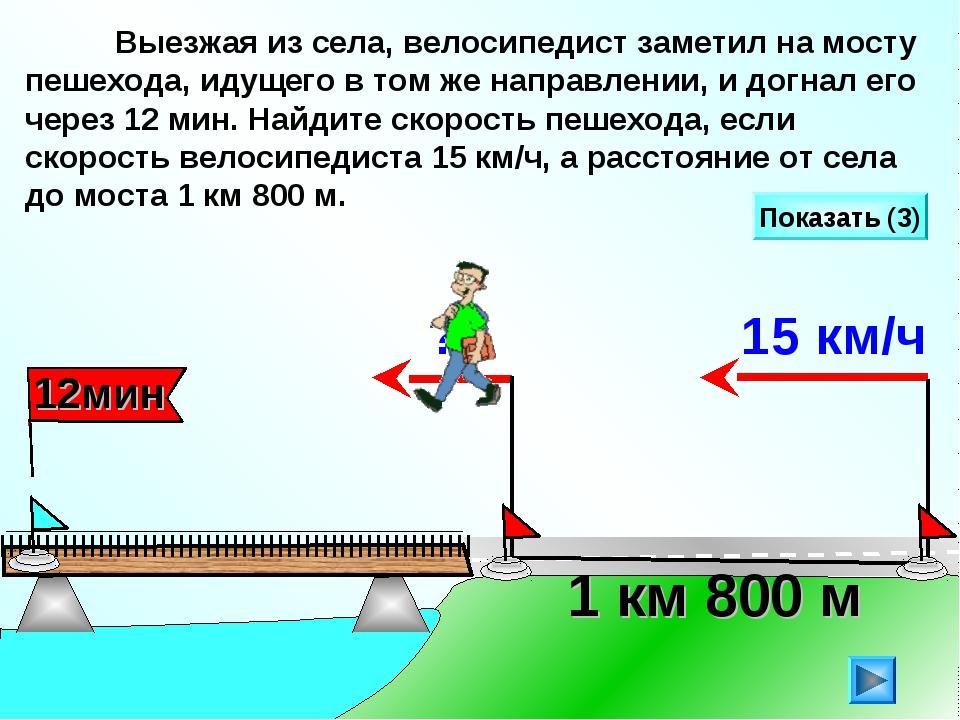 Выезжая из села, велосипедист заметил на мосту пешехода, идущего в том же на...