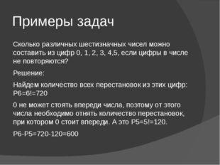 Примеры задач Сколько различных шестизначных чисел можно составить из цифр 0
