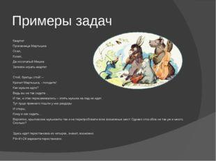 Примеры задач Квартет Проказница Мартышка Осел, Козел, Да косолапый Мишк