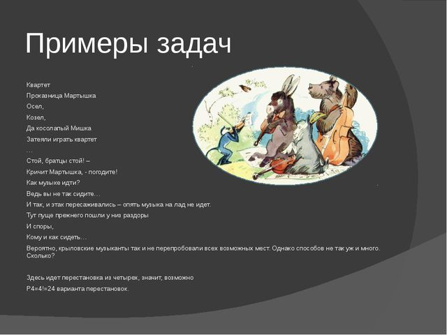 Примеры задач Квартет Проказница Мартышка Осел, Козел, Да косолапый Мишк...