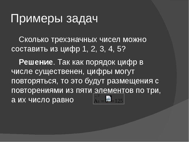 Примеры задач Сколько трехзначных чисел можно составить из цифр 1, 2, 3, 4,...
