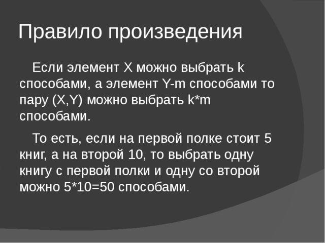 Правило произведения Если элемент X можно выбрать k способами, а элемент Y-m...