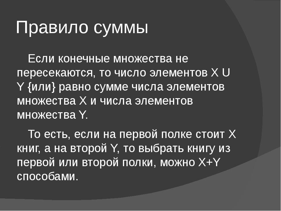 Правило суммы Если конечные множества не пересекаются, то число элементов X...