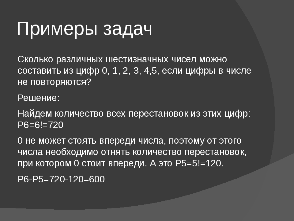 Примеры задач Сколько различных шестизначных чисел можно составить из цифр 0...