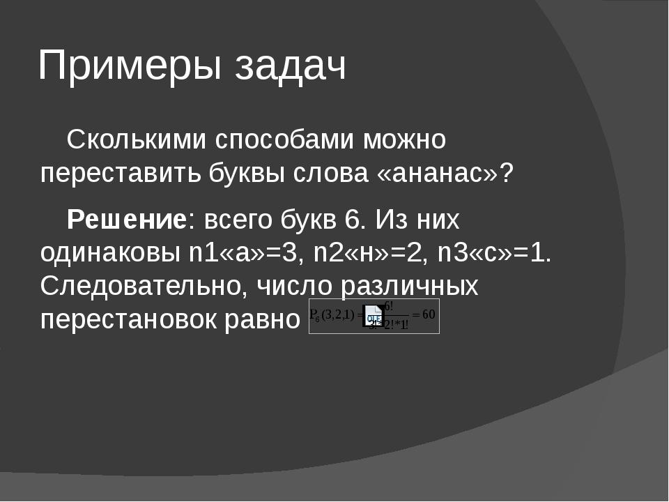 Примеры задач Сколькими способами можно переставить буквы слова «ананас»? Р...